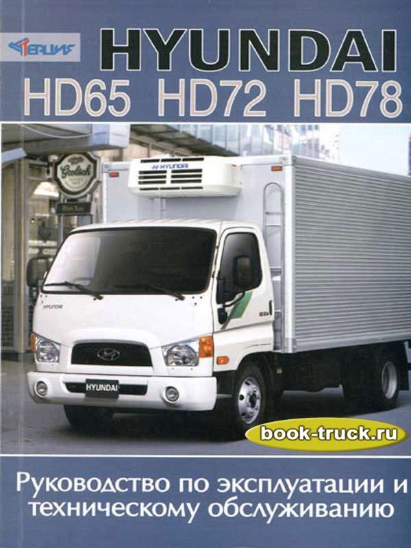 hyundai hd-65 не развивает обороты