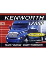 Руководство по эксплуатации, техническому обслуживанию грузовиков Kenwort T2000