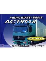 Руководство по эксплуатации грузовиков Mercedes Actros