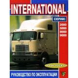 Руководство по эксплуатации, техническому обслуживанию грузовиков International 2000 / 5000 / 8000 / 9000.