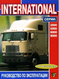 Руководство по эксплуатации, техническому обслуживанию грузовиков International 2000 / 5000 / 8000 / 9000