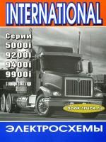 Сборник электросхем грузовиков International 5000i / 9200i / 9400i / 9900i, с 2002 года выпуска