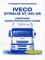 Сборник электрических схем грузовиков Iveco Stralis AT / AD / AS