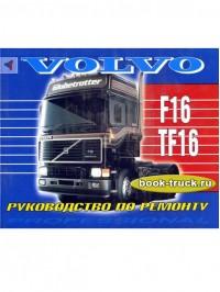 Руководство по ремонту и эксплуатации Volvo F16 / TF16 с 1988 года выпуска