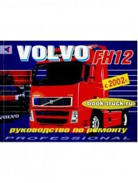 Руководство по ремонту грузовиков Volvo FH12 с 2002 года выпуска
