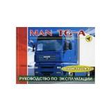 Руководство по эксплуатации, техническому обслуживанию грузовиков MAN TGA.