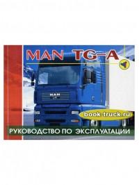 Руководство по эксплуатации, техническому обслуживанию грузовиков MAN TGA