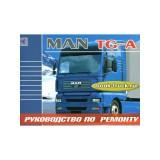 Руководство по ремонту грузовиков MAN TGA.