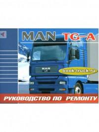 Руководство по ремонту грузовиков MAN TGA