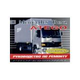 Руководство по ремонту и эксплуатации Mercedes Atego с 1998 года выпуска.