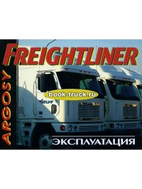 Инструкция по эксплуатации грузовика Freightliner Argosy