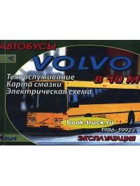 Руководство по эксплуатации Volvo B10M с 1986 по 1992 год выпуска