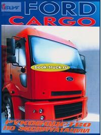 Руководство по ремонту и эксплуатации грузовика Ford Cargo