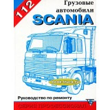 Руководство по ремонту грузовиков Scania 11 c 1981.