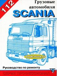 Руководство по ремонту грузовиков Scania 11 c 1981