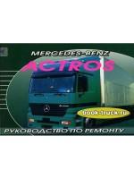 Руководство по ремонту грузовиков Mercedes Actros