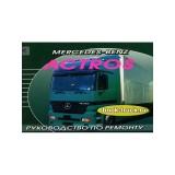 Руководство по ремонту грузовиков Mercedes Actros.