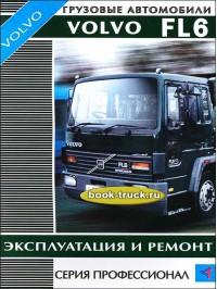 Руководство по ремонту грузовиков Volvo FL6 с 1993 года выпуска