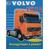 Руководство по ремонту и эксплуатации Volvo FH12 с 1993 года выпуска.