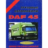 Руководство по ремонту и эксплуатации грузовиков DAF 45