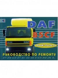 Руководство по ремонту грузовиков DAF 85CF