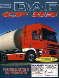 Руководство по ремонту грузовиков DAF CF 85