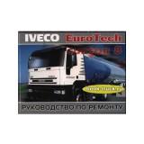 Руководство по ремонту грузовиков Iveco EuroTech Cursor 8.