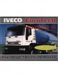 Руководство по ремонту грузовиков Iveco EuroTech Cursor 8