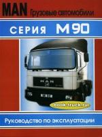 Руководство по ремонту грузовика MAN М90