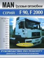 Руководство по ремонту грузовиков MAN F90 / F2000