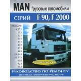 Руководство по ремонту грузовиков MAN F90 / F2000.