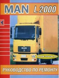 Руководство по ремонту грузовиков MAN L2000