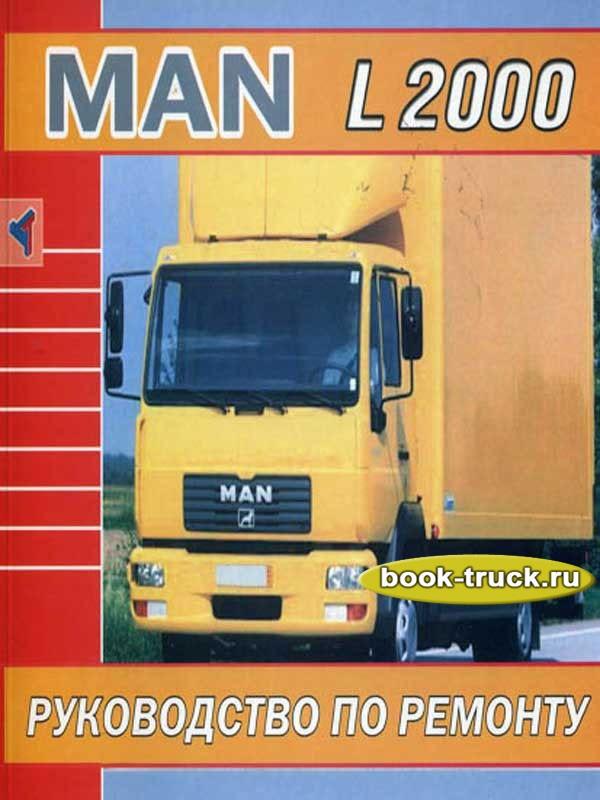 Man L2000 руководство по ремонту торрент - фото 3