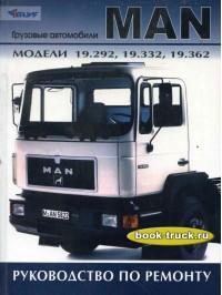 Руководство по ремонту грузовиков MAN 19