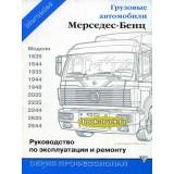 Руководство по ремонту и эксплуатации Mercedes MK / SK 1635-2644