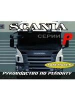 Руководство по ремонту грузовиков Scania Р