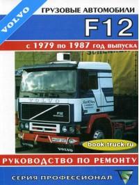 Руководство по ремонту грузовиков Volvo F12 с 1979 по 1987 год выпуска