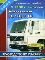 Руководство по ремонту грузовиков Volvo FL10 / F10 с 1988 года выпуска