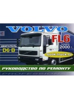 Руководство по ремонту грузовиков Volvo FL6 с 2000 года выпуска
