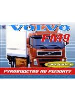 Руководство по ремонту грузовиков Volvo FM9