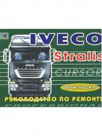 Руководство по ремонту грузовиков Iveco Stralis