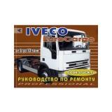 Руководство по ремонту и эксплуатации Iveco EuroCargo.
