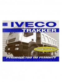 Руководство по ремонту и эксплуатации Iveco Trakker