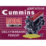 Руководство по ремонту, техническому обслуживанию и инструкции по эксплуатации двигателей Cummins N14 PLUS.