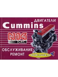 Руководство по ремонту, техническому обслуживанию и инструкции по эксплуатации двигателей Cummins N14 PLUS