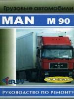 Руководство по ремонту грузовиков MAN М90