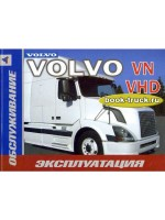 Руководство по ремонту и эксплуатации Volvo VN / VHD с 2002 по 2007 год выпуска