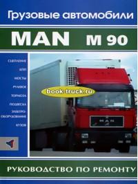 Руководство по ремонту сцепления, КПП, мостов, рулевого управления, тормозной системы, подвесок, электрооборудования и кузова устанавливающихся на автомобили MAN M90
