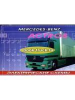 Схемы электрооборудования грузовиков Mercedes Actros
