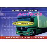 Схемы электрооборудования грузовиков Mercedes Actros.